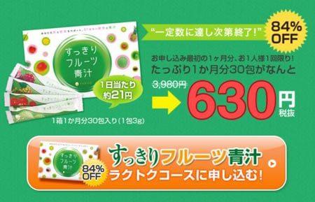 すっきりフルーツ青汁がたっぷり1か月30包で630円のらくとくコース